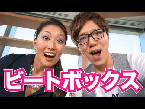 ヒカキンのビートボックス講座!(ボイパ講座) Hikakin Beatbox Lesson!