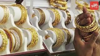 తగ్గిన బంగారం ధరలు | Gold Prices Today | Gold Rates Today in India