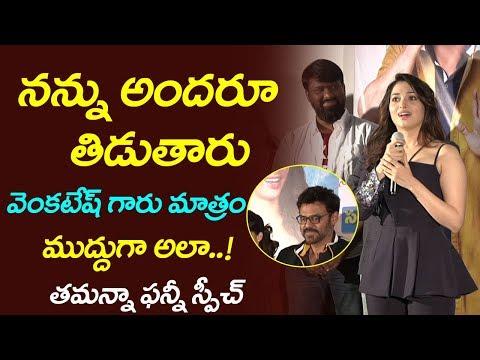 Tamanna Super Fun Speech @ F2 Movie Trailer Launch | Venkatesh | Varun Tej | Film Jalsa