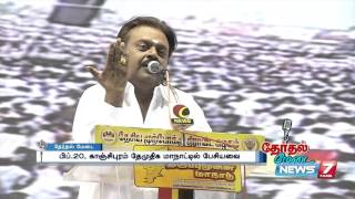 Vijayakanth's speech at Kanchipuram DMDK Manadu | Kalam 2016 | News7 Tamil