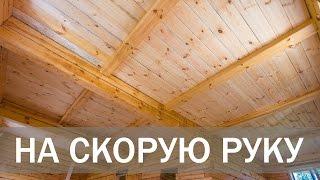 Потолок из обрезной доски