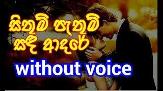 Sithum pathum sanda adare Karaoke (without voice) සිතුම් පැතුම් සඳ ආදරේ