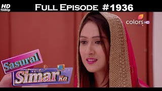 Sasural Simar Ka - 19th September 2017 - ससुराल सिमर का - Full Episode