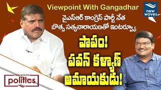 Botsa Satyanarayana Exclusive Interview | Viewpoint With Gangadhar | YSR Congress Party | New Waves