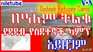 የኬንያ መንግሥት የዳዳብ የስደተኞች ካምፕ ለመዝጋት አዘገየ Dadaab refugee camp - VOA Amharic (November 16, 2016)