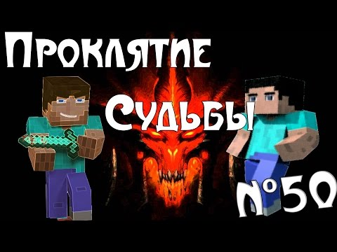 """Minecraft - Проклятие Судьбы """"50 серия"""" - КОНЦОВКА"""