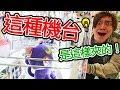 日本常見的這種夾娃娃機台被我攻略了!美少女戰士25周年露