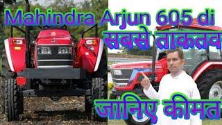 Mahindra Arjun 605 di tractor price in India specification 2018