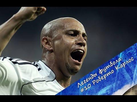 Легенды Футбола: Роберто Карлос