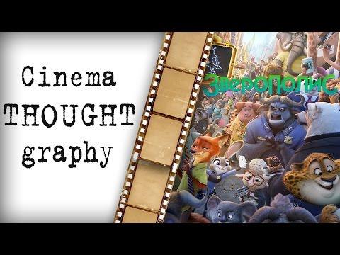 CinemaTHOUGHTgraphy - Zootopia