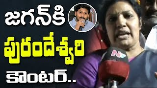 Purandeswari Counter to YS Jagan over his comments on BJP-YSRCP Alliance