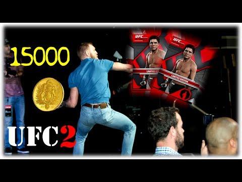 UFC 2 Pack(паки) За 15000coins 10 штук+отзыв!Выкладываю без обработки,чтобы вы увидели!!!