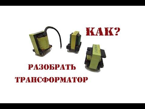 Как разобрать импульсный трансформатор?