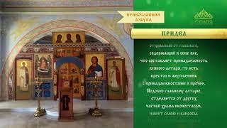 Православная азбука. Придел