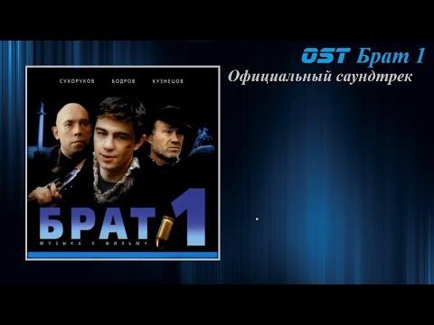 Официальный саундрек к фильму Брат