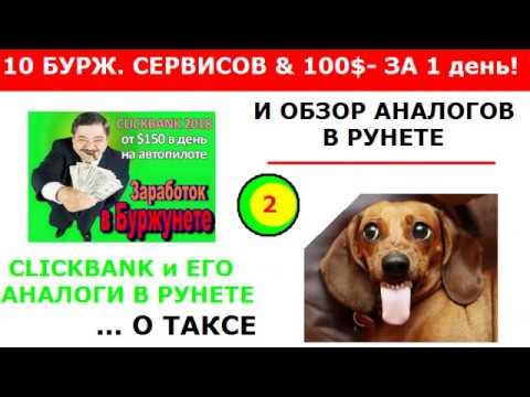 """2 CLICKBANK 100$ за день и обзор аналогов в рунете + урок от """"Злой таксы"""""""