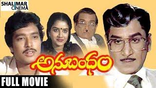 Anubandham Telugu Full Length Movie || Akkineni Nageswara Rao, Sujata, Radhika