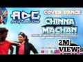 ( CHINNA MACHAN ) 🎵COVER DANCE 🎵IN  A D C .....MTP