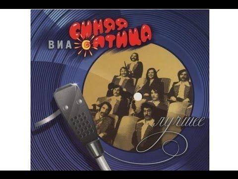 Синяя птица - Лучшее CD 1