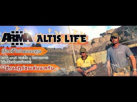 Arma 3 : Altis Life [FREE LIFE] TH วันว่างๆๆไปนั่งเล่นที่ด่าน