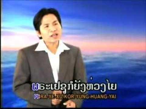 Lao Music Video video
