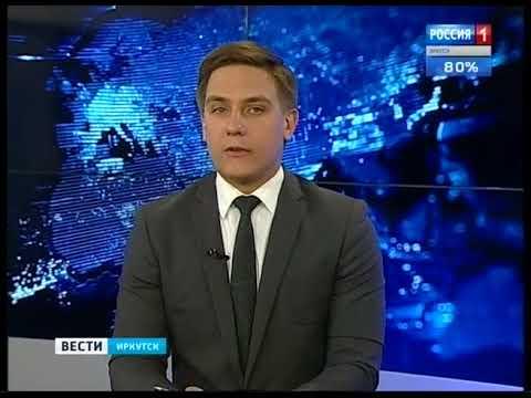 Выпуск «Вести-Иркутск» 21.11.2017 (18:40)