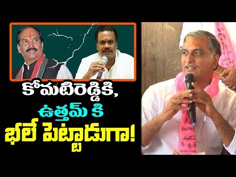 Harish Rao Comments On Komatireddy Venkat Reddy and Uttam Kumar | TS Political News | Indiontvnews