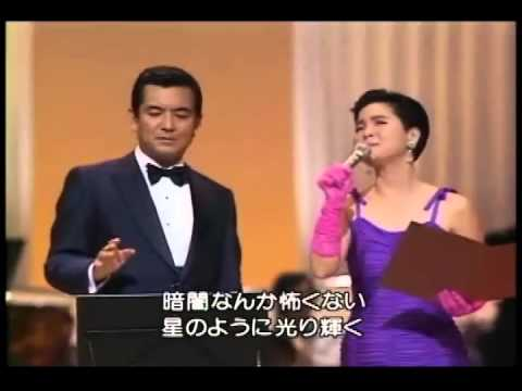 加山 雄三 & テレサ・テン (yuzo Kayama E Teresa Teng) - We Are The Stars video