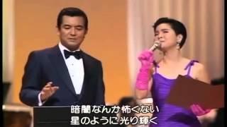 加山 雄三 & テレサ・テン (Yuzo Kayama e Teresa Teng) - We are the Stars