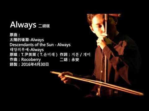 太陽的後裔主題曲-Always 二胡版 by 永安 Descendants of the Sun - Always (Erhu Cover)
