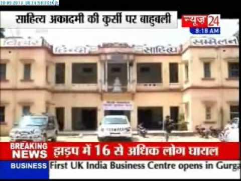 'Dabbang' leader Ajay Kumar Singh takes over as president of Bihar Hindi Sahitya Sammelan
