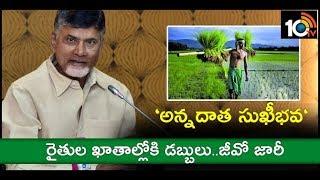 Annadata Sukhibhava : Farmers To Get 1st Installment Amount By Tomorrow, Govt Releases 'GO'