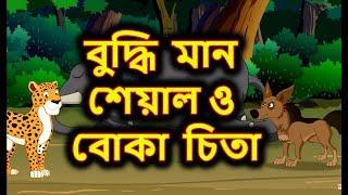 বুদ্ধি মান শেয়াল ও বোকা চিতা  | Bangla Cartoon | Moral Story for Kids | Maha Cartoon TV Bangla