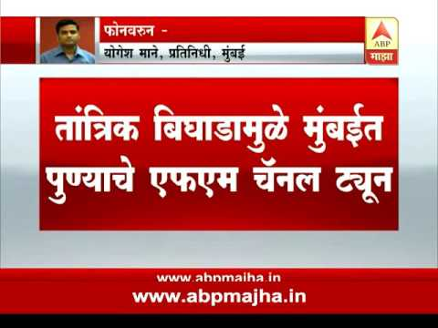Mumbai : FM Radio Station Offline