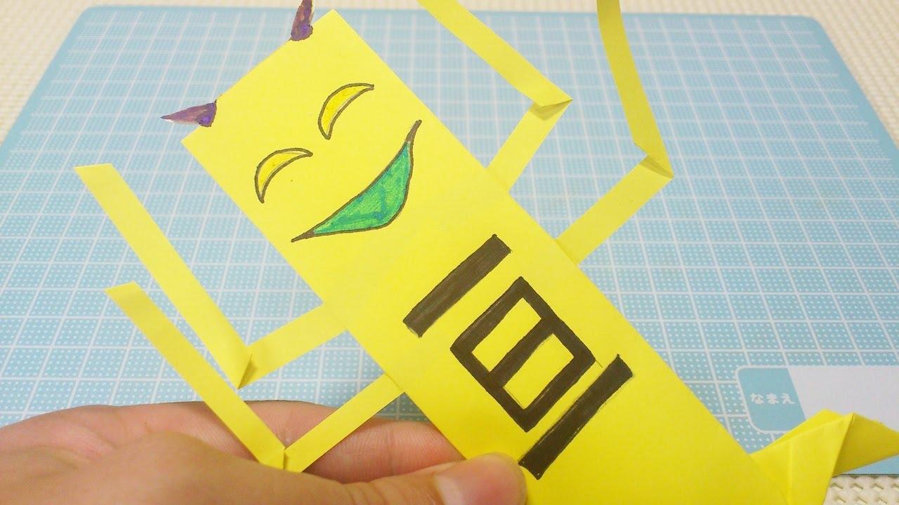 すべての折り紙 折り紙 妖怪 : 妖怪ウォッチ 折り紙 一旦 ...
