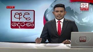 Ada Derana Late Night News Bulletin 10.00 pm - 2018.09.22