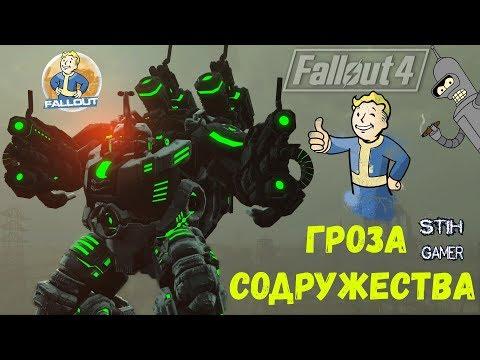 Fallout 4: Гроза Содружества / Робот-Жук