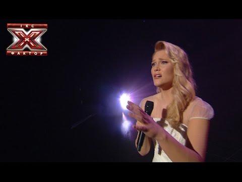 Олеся Матакова - Hurt - Christina Aguilera - Х-фактор 5 - Шестой прямой эфир - 13.12.2014 video