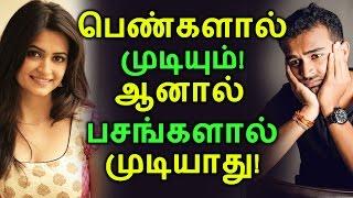 பெண்களால் முடியும்! ஆனால் பசங்களால் முடியாது | Tamil Relationships | Latest News | Tamil Seithigal