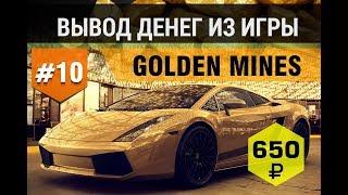 Голден Минес. Игра с выводом денег. Обзор 2017. Как заработать 500 рублей в день в игре Golden Mines