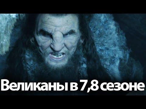 Великаны в 7, 8 сезоне сериала Игра престолов. На чьей стороне они будут?