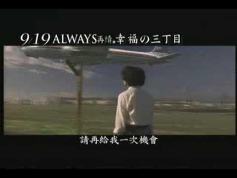 ALWAYS再續幸福的三丁目 (Always: Sunset on Third Street2)電影預告