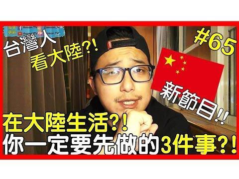 【台灣人看大陸】要到大陸生活!?你一定要先做的3件事!?【AnsonTV】90天上傳挑戰#65|台灣人看大陸