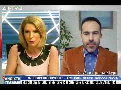 Prof. Nikolaos Georgikopoulos live at Diktyo TV Serres on 6 February 2015