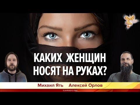 Каких женщин носят на руках? Алексей Орлов и Михаил Ять