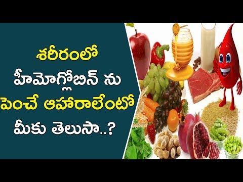 శరీరంలో హీమోగ్లోబిన్ ను పెంచే ఆహారాలేంటో మీకు తెలుసా.? | Amazing Foods To Increase Hemoglobin Levels