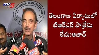 Ghulam Nabi Azad Sensational Comments on KCR and TRS Govrenment