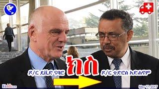 በዶ/ር ቴድሮስ ላይ የተሰነዘረው ክስ - Dr Tewodros Adhanom - DW
