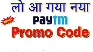 PAYTM new promo code 2017