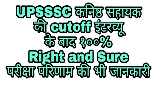 UPSSSC JUNIOR ASSISTANT EXPECTED CUTOFF AFTER INTERVIEW 100%SURE UPSSSC KNISHK SAHAYAK CUTOFF